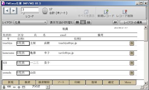 社員マスタ(FileMaker)