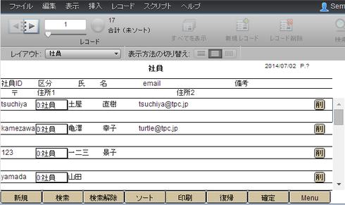社員マスタ(WebDirect)