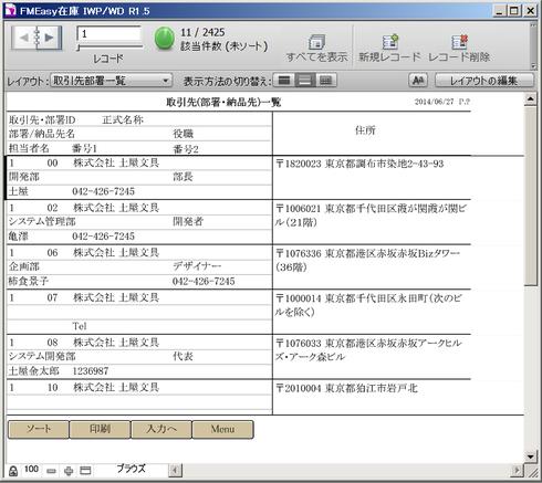 取引先部署一覧(FileMaker)