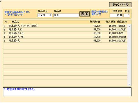 商品検索・入力支援(IWP)