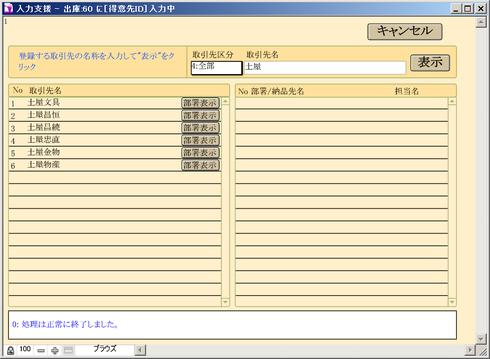 取引先検索・入力支援(FileMaker)