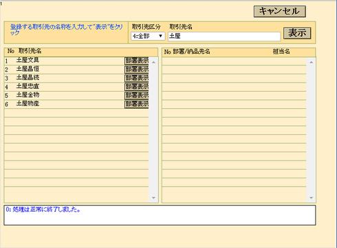 取引先検索・入力支援(IWP)