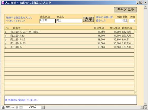 商品検索・入力支援(FileMaker)