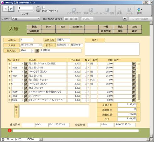入庫画面(FileMaker)