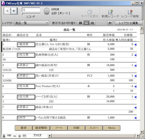 商品一覧(FileMaker)