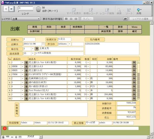 出庫画面(FileMaker)
