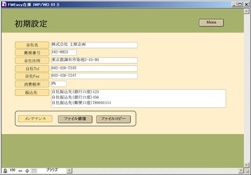 初期設定(FileMaker)