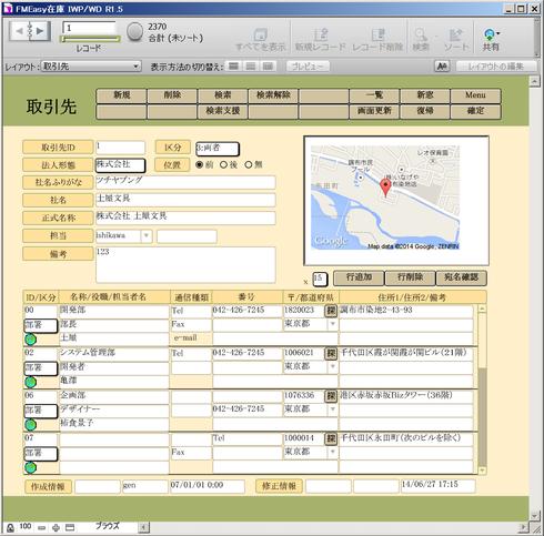 取引先マスタ(FileMaker)