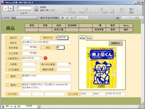 商品マスタ(FileMaker)