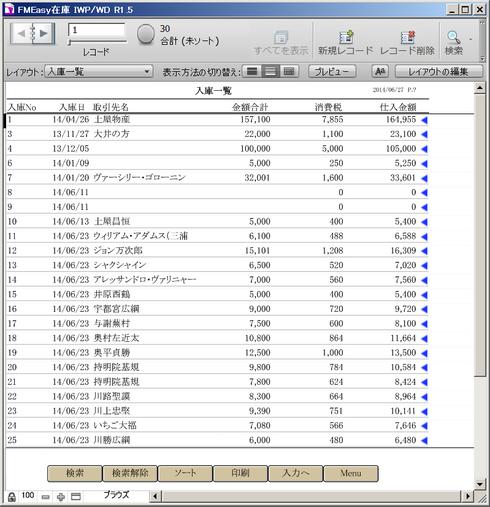 入庫一覧(FileMaker)
