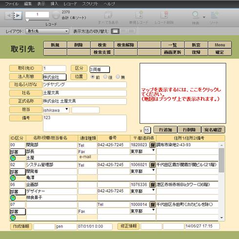 取引先マスタ Menu(WebDirect)