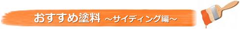 おすすめ塗料 ~サイディング編~