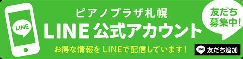 ピアノプラザ札幌 LINE公式アカウント 友だち募集中
