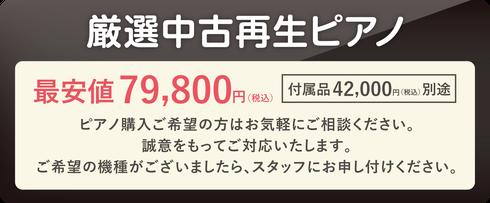 厳選中古再生ピアノ最安値79,800円/付属品42,000円別途 ピアノ購入ご希望の方はお気軽にご相談ください。