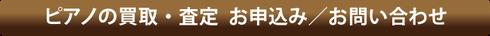 ピアノの買取・査定お申し込み/お問い合わせ