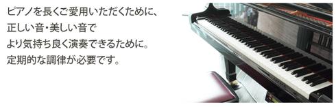 ピアノを長くご愛用いただくために、定期的な調律が必要です。