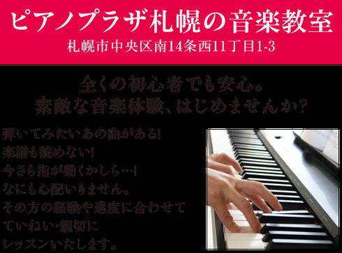初心者でも安心 ピアノプラザ札幌の音楽教室