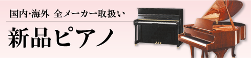 国内・海外 新品ピアノ