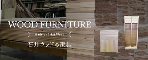 石井ウッドの家具
