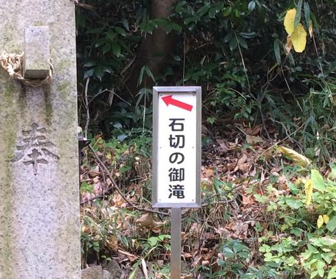 石切の御滝(筆者撮影)