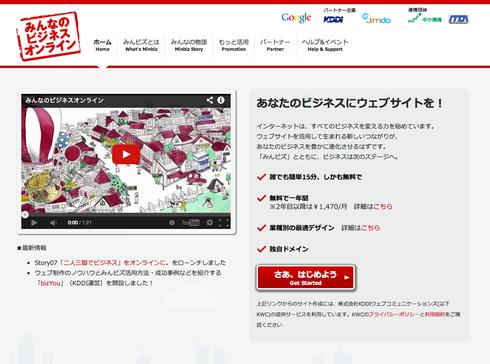 画像をクリックすると、みんなのビジネスオンラインへアクセスします