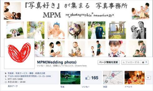 MPMのFacebookページはコチラをクリック