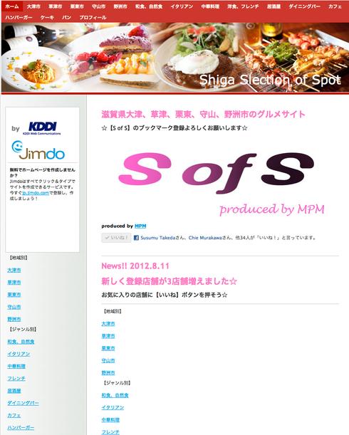 【S of S】TOPページ