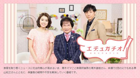 5/17 Eテレ『エデュカチオ!』に...