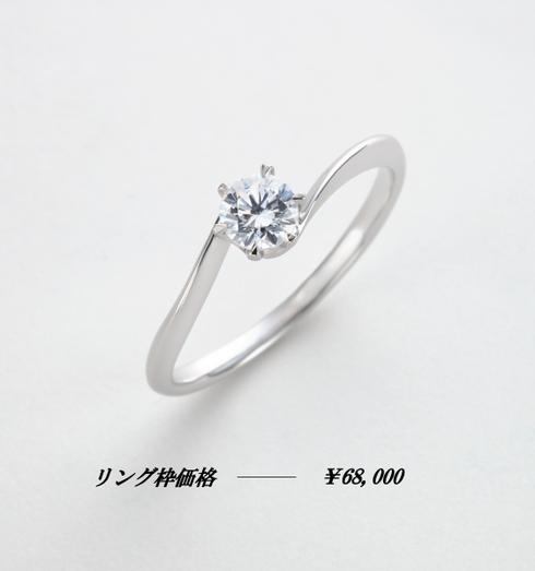 婚約指輪純粋