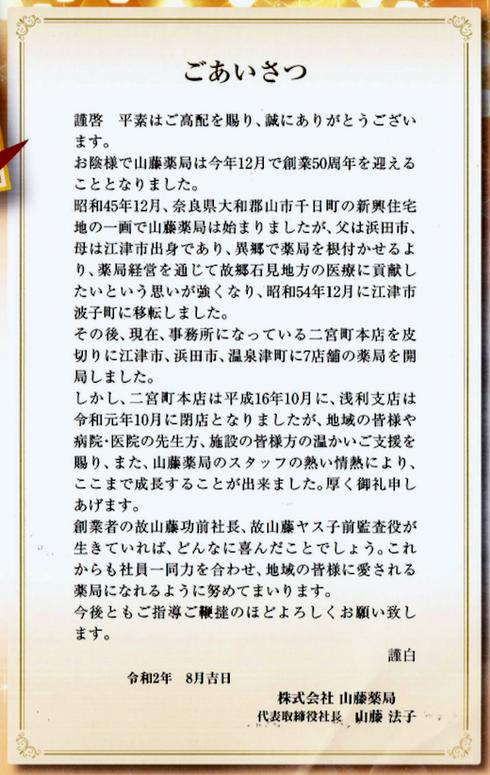 祝 創業50周年記念 社長 あいさつ