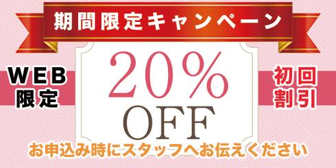 西東京の不用品回収ユニバーサルサポートは初回限定20%OFF