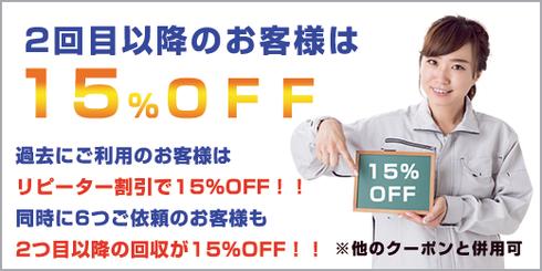 西東京の不用品回収ユニバーサルサポートはリピーター様は15%OFF