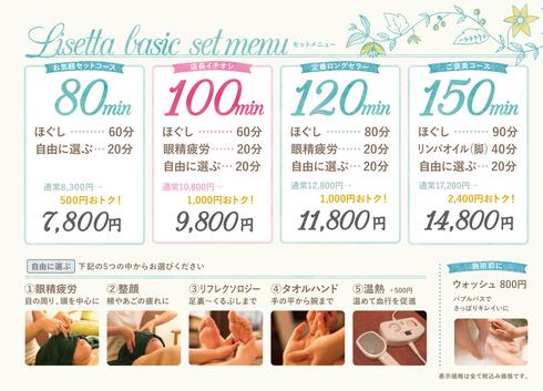 北九州小倉のマッサージサロン人気コース