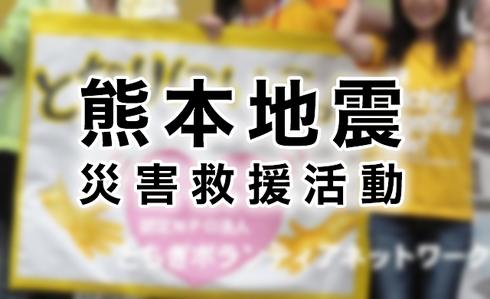 熊本地震の救援活動について