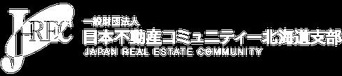 一般社団法人 日本不動産コミュニティー北海道支部
