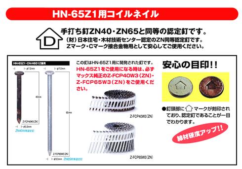 HN-65Z1用コイルネイル