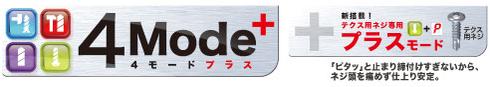 4モード+テクス用ネジ専用モード!