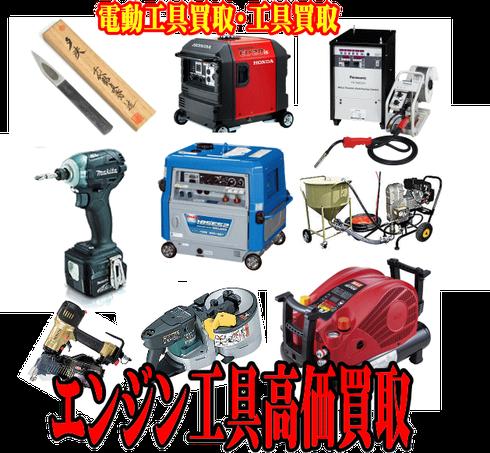 大阪の工具の買取・電動工具 買取 専門店 大阪 アシスト