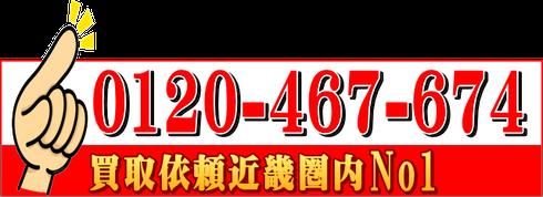 電動工具買取・工具買取専門店大阪アシスト連絡先フリーダイヤル