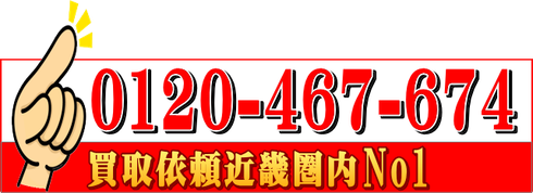 日立 高圧ねじ釘打機 WF3H買取大阪アシスト連絡先フリーダイヤル