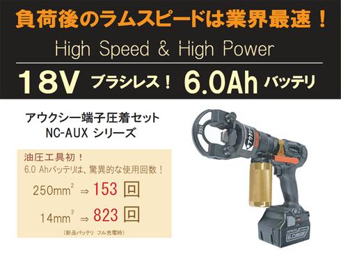 世界初、充電式でアングル加工を実現! 業界最多のヘッド数!油圧マルチパワーツール