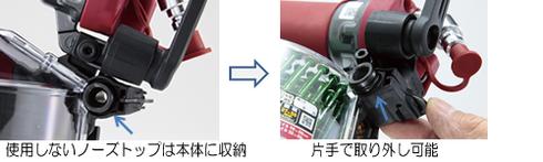使用しないノーズトップは本体に収納 片手で取り外し可能