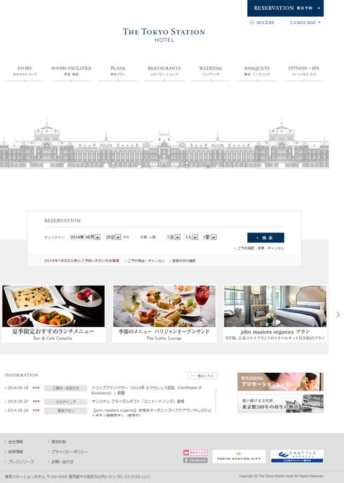 東京ステーションホテル【公式】|TOKYO STATION HOTEL