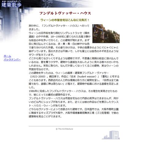 建築ガイドのページ(2カラムレイアウト)