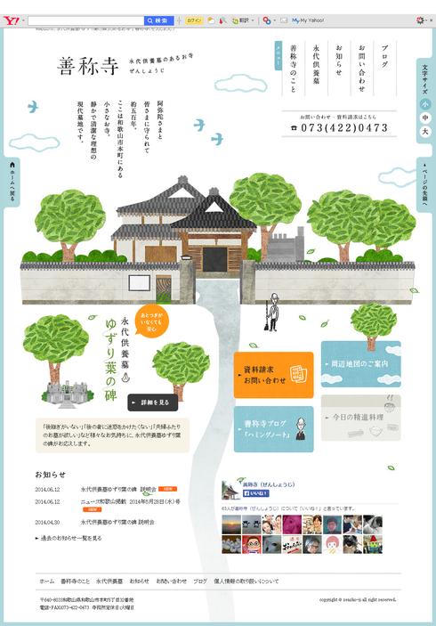 和歌山市、永代供養墓「ゆずり葉の碑」のあるお寺|善称寺(ぜんしょうじ)