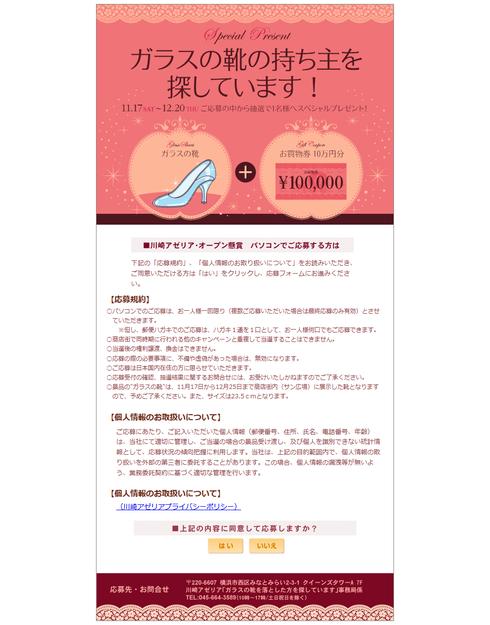 習作:ガラスの靴キャンペーンサイト