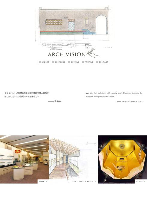 アーキヴィジョン企画建築事務所