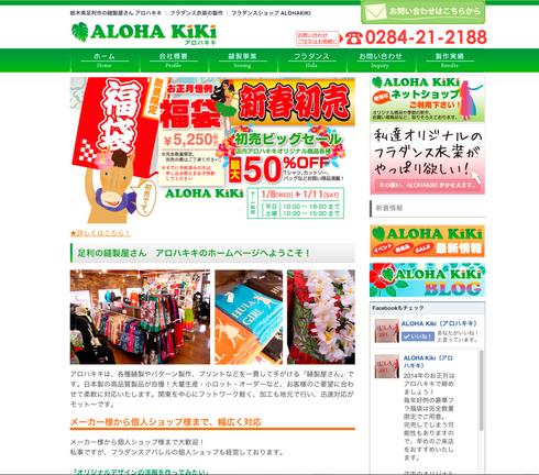 アロハキキ ホームページ