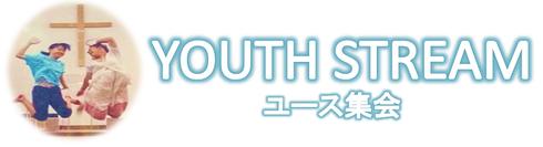 Youth Stream ユース集会