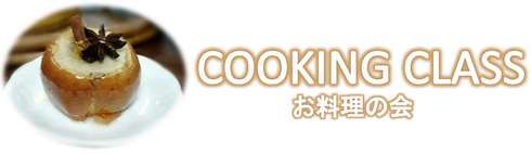 Cooking Class お料理の会